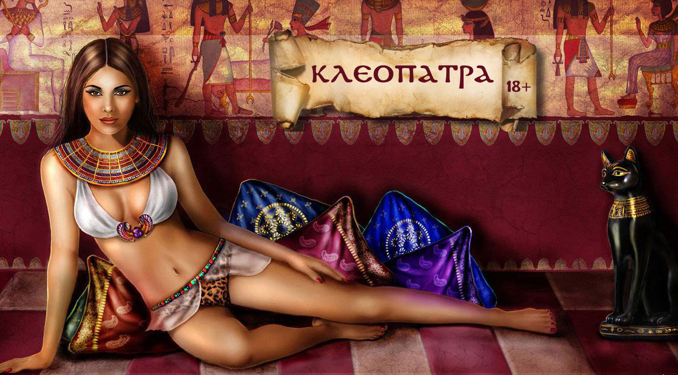salon-eroticheskogo-massazha-kleopatra